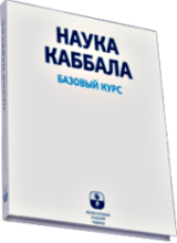 nauka_kabbala _bazovyj_kurs_200